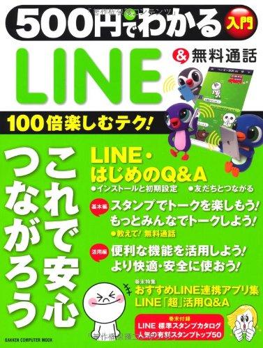 500円でわかるLINE&無料通話―安心して100倍楽しむテクニック! (Gakken Computer Mook)