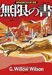 G・ウィロー・ウィルソン『無限の書』(東京創元社)