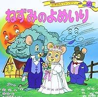 ねずみのよめいり (世界名作ファンタジー50)