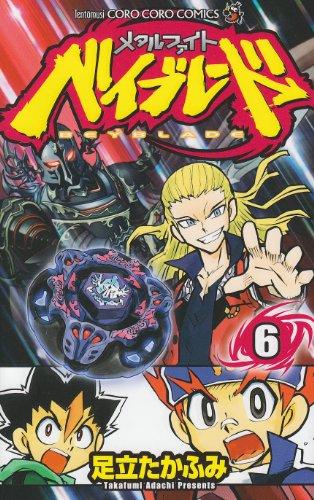 メタルファイト ベイブレード 6 (てんとう虫コロコロコミックス)の詳細を見る