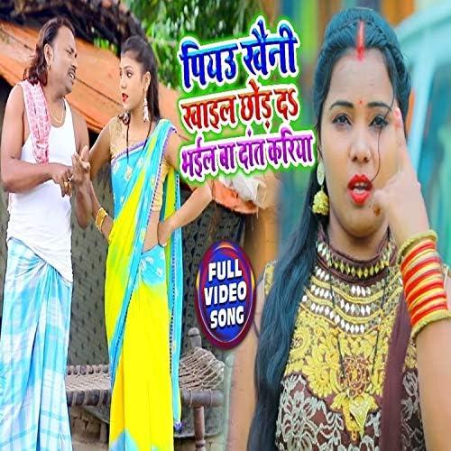 Anil Kurmi Jaunpuri Bali Bhai & Kavita Yadav