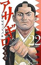 アサギロ~浅葱狼~ (22) (ゲッサン少年サンデーコミックス)