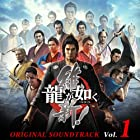 龍が如く 維新! オリジナルサウンドトラック Vol.1