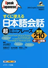 210 Additional Super-Miniature Phrase for Immediate Use in Japanese Conversation