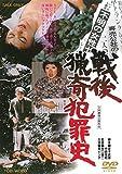 戦後猟奇犯罪史[DVD]