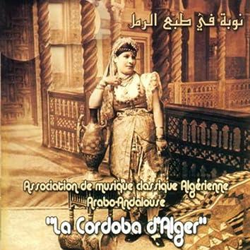 Nouba Ram'l