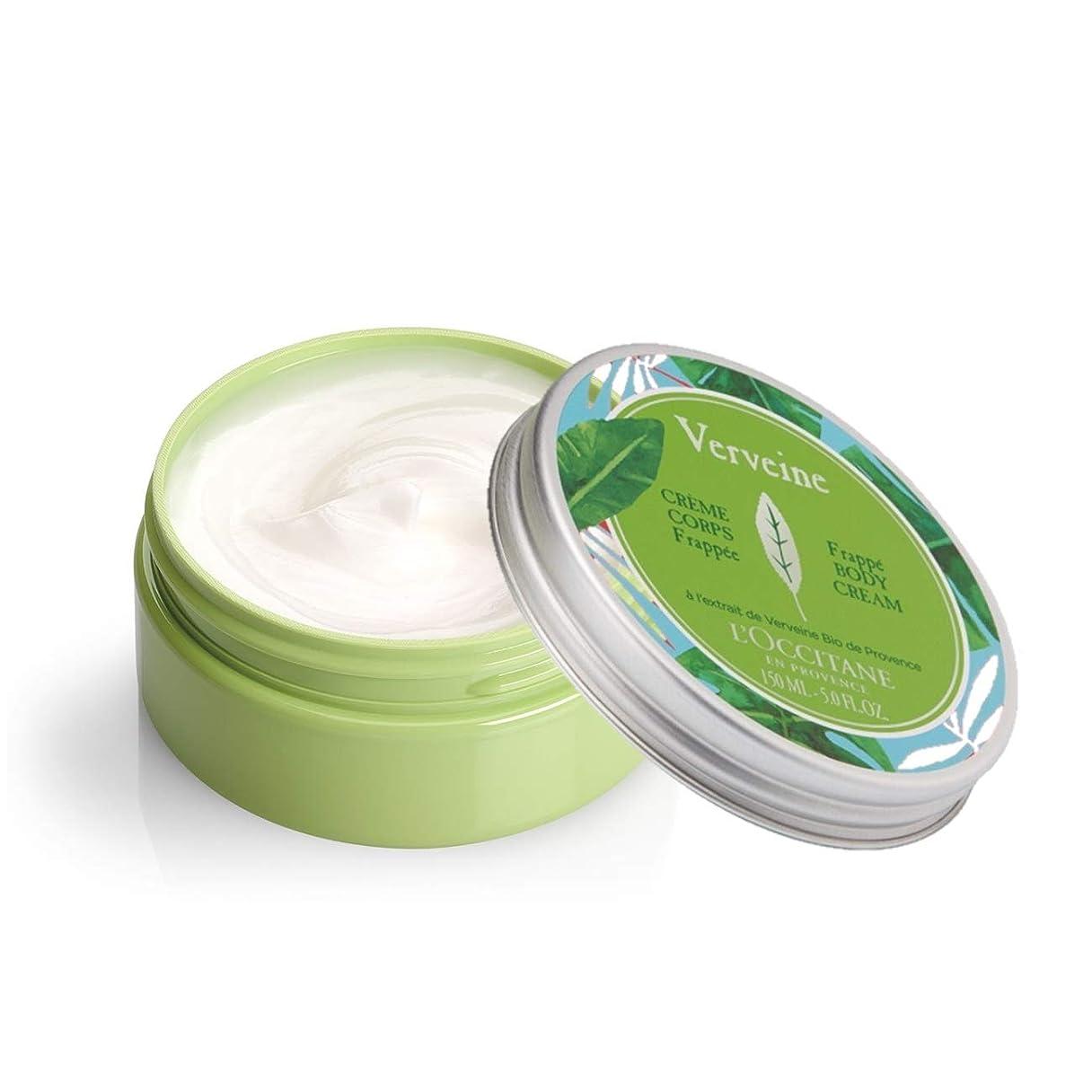 静かなタフバスルームロクシタン(L'OCCITANE) ヴァーベナ フラッペボディクリーム 150ml (ボディ用乳液)