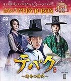 テバク~運命の瞬間(とき)~ コンパクトDVD-BOX2[DVD]