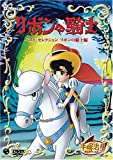リボンの騎士 ベスト・セレクション リボンの騎士編[DVD]