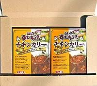 阿波すだち鶏を使ったチキンカリー×2箱【徳島のご当地カレー】【ゆうメール1000】(郵送料込み)
