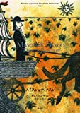 トマス・ピンチョン全小説 メイスン&ディクスン(下) (Thomas Pynchon Complete Collection)
