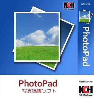 PhotoPad写真編集ソフトWindows版【無料版】|ダウンロード版