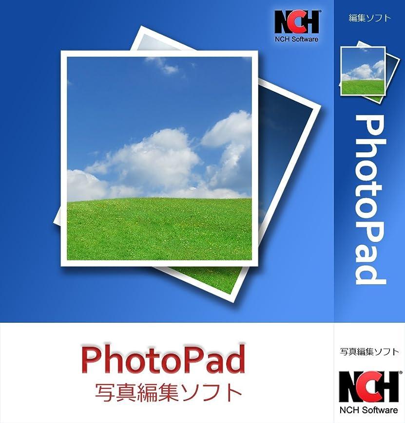 メディックバンガロープレーヤーPhotoPad写真編集ソフトWindows版【無料版】|ダウンロード版