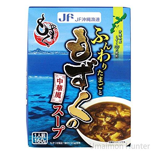 ふんわりたまごともずくの中華風スープ160g×8箱 沖縄県産もずく100%使用 磯の香り豊かなもずくとふわふわたまごを使用 素材の味を楽しめる中華風スープ