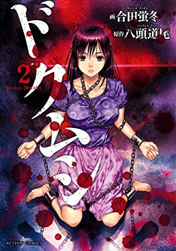 ドクムシ : 2 (アクションコミックス)