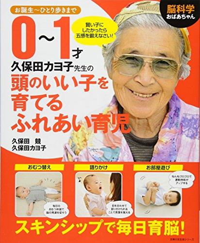 脳科学おばあちゃん 久保田カヨ子先生の0~1才頭のいい子を育てるふれあい育児 (主婦の友生活シリーズ)の詳細を見る