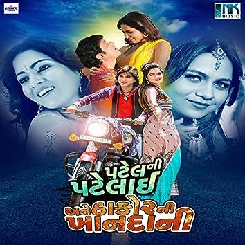 Patel Ni Patelai Ane Thakor Ni Khandani (Original Motion Picture Soundtrack)