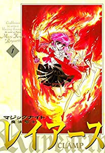 魔法騎士レイアース 1巻 表紙画像