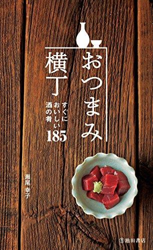 おつまみ横丁 すぐにおいしい酒の肴185 (池田書店)