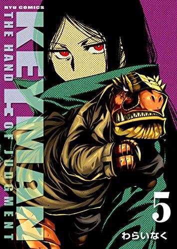 KEYMAN(5) (RYU COMICS)