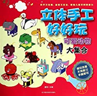 Three-dimensional manual fun. cute animal collection(Chinese Edition)