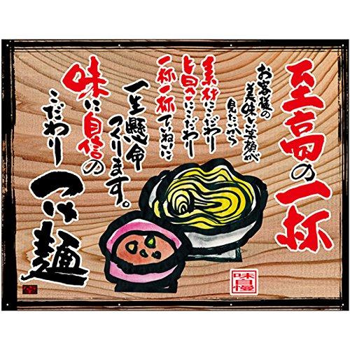 幕 つけ麺(白フチ) 木看板風 No.27836 (受注生産) [並行輸入品]