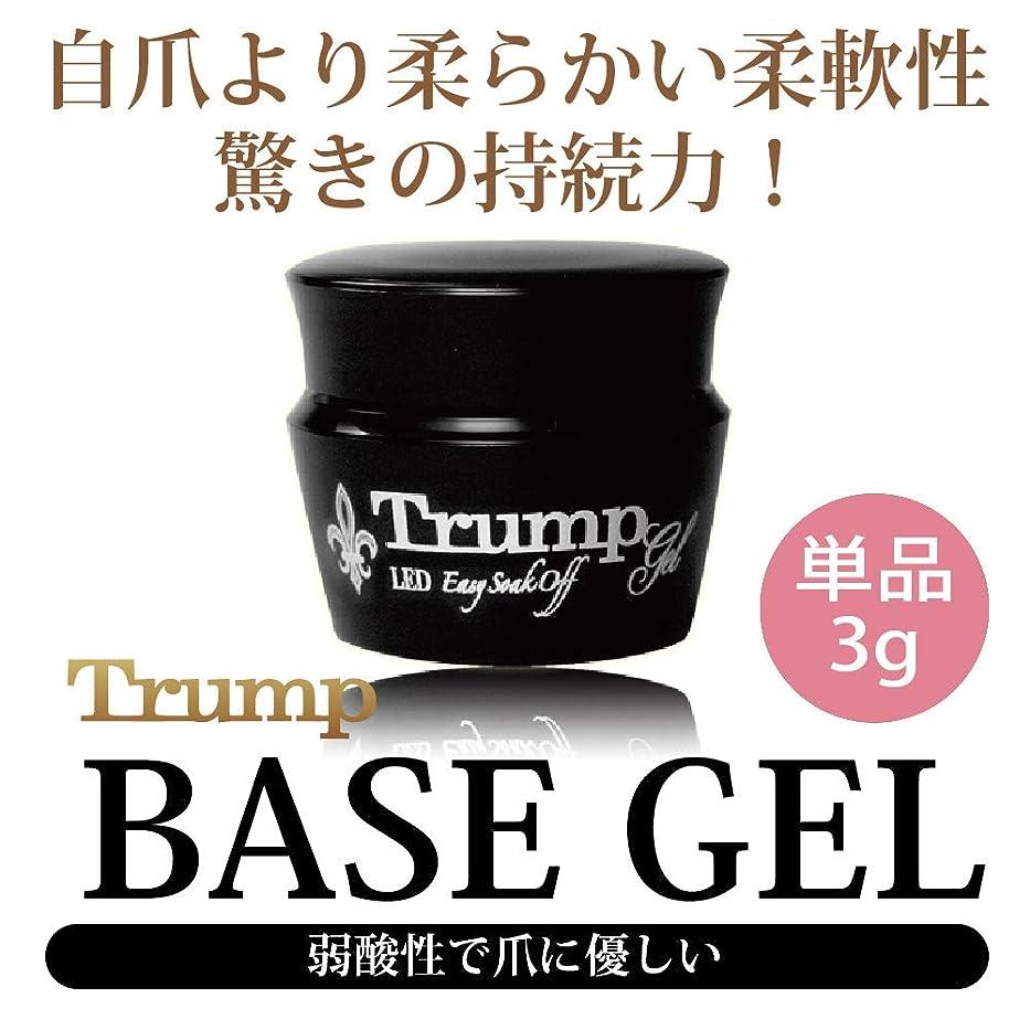 侵入提供サイドボードTrump gel トランプ ベースジェル 爪に優しい 日本製 驚きの密着力 リムーバーでオフも簡単3g