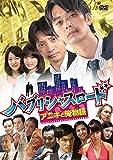 バブリシャスロード アニキと俺物語[DVD]