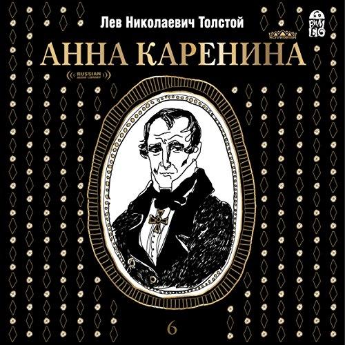 Anna Karenina Vol. 6 [Russian Edition] cover art