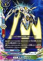 バディファイトX(バッツ)/竜装機 ビガーブレイブ(上)/キャラクターパック第2弾 「むっちゃ!! 100円スタードラゴン」