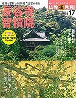 週刊仏教新発見 改訂版(17) 2016年 4/24 号 [雑誌]