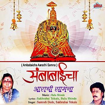 Ambabaicha Aaradhi Samana