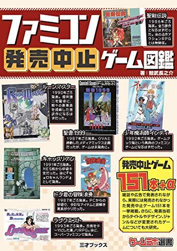 ファミコン発売中止ゲーム図鑑 (ゲームラボ選書)