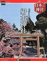 日本の神社 80号 (射水神社) [分冊百科]