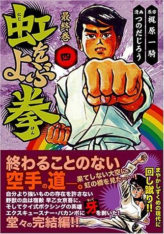 虹をよぶ拳【4】 (マンガショップシリーズ 152)