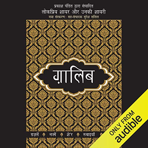 Lokpriya Shayar Aur Unki Shayari - Ghalib [Popular Poets and Their Poetry - Ghalib]: Lokpriya Shayar Aur Unki Shayari, Book 1 [Popular Poets and Their Poetry, Book 1]