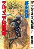 デルフィニアの姫将軍 (大陸ノベルス―王女グリンダ 1)