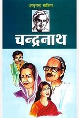 Chandranath - (चन्द्रनाथ) (Hindi Edition) Kindle Edition
