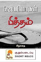பித்தம் / Piththam (Tamil Edition) Kindle Edition