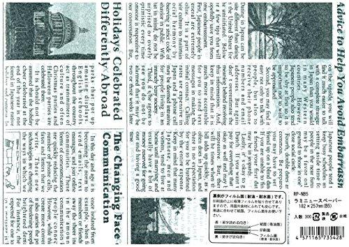 ラミ ニュースペーパー 182×257mm 300枚入り 耐油 耐水紙