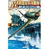 異 帝国太平洋戦争 激突!第二次ミッドウェイ海戦 (歴史群像新書)