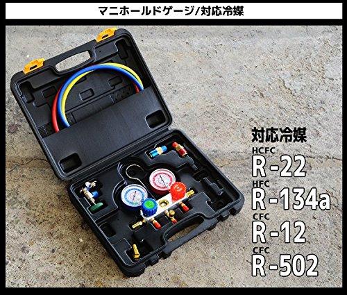 『マニホールドゲージ エアコンガスチャージ 対応冷媒 R134a R12 R22 R502 缶切&クイックカプラー付き』の3枚目の画像