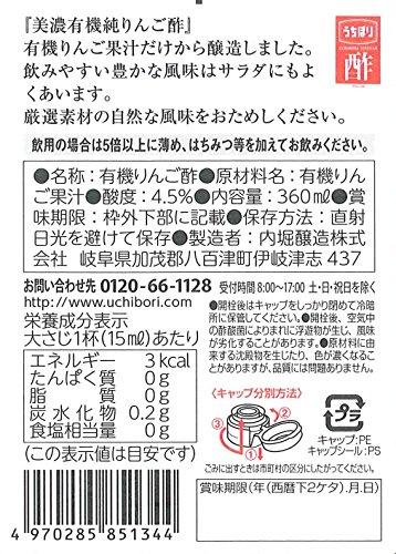 内堀醸造美濃有機純りんご酢360ml