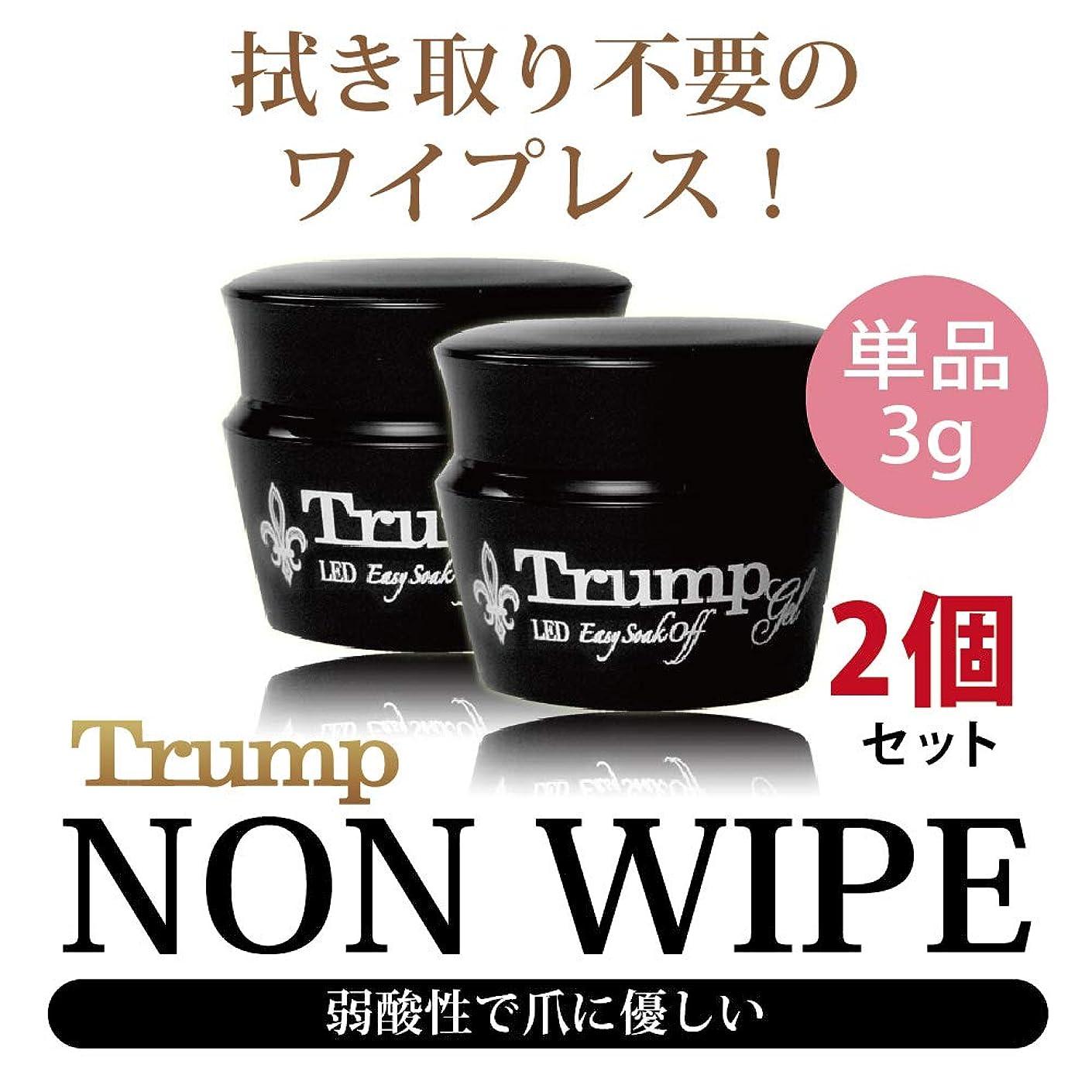 満了フレームワーク謎Trump gel ノンワイプトップジェル 3g 2個セット