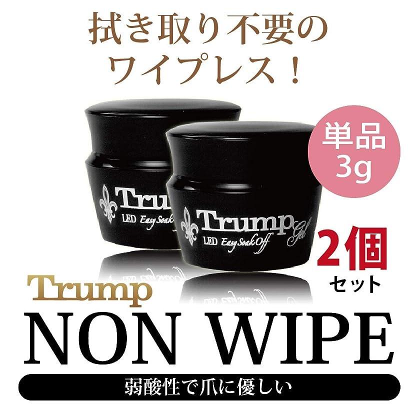 腹痛顕現ワーカーTrump gel ノンワイプトップジェル 3g 2個セット