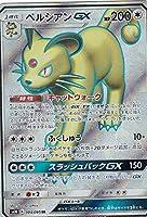 ポケモンカードゲーム SM10 104/095 ペルシアンGX 無 (SR スーパーレア) 拡張パック ダブルブレイズ