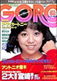 GORO 1980年 6月12日号 NO.12