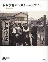 トキワ荘マンガミュージアム: 物語のはじまり (コロナ・ブックス 227)