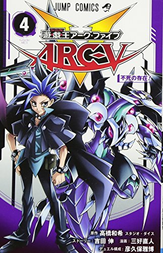 遊☆戯☆王ARC-V 4 (ジャンプコミックス)