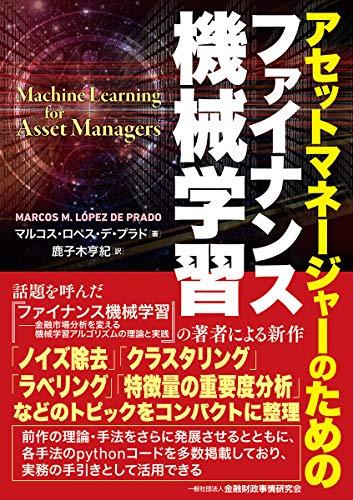 アセットマネージャーのためのファイナンス機械学習